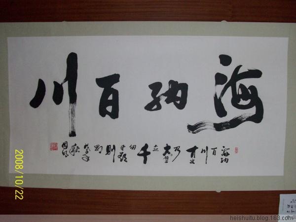 (原创)书 法 五 幅 - 明源斋主 - 用真善美之言行 为美丽世界添彩
