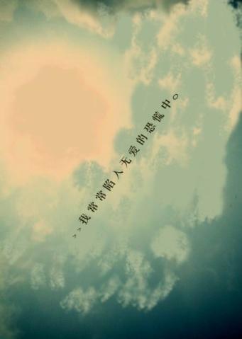 孤独是一个人不断上演的内心戏,  当一个女子仰望天空的时候,她并