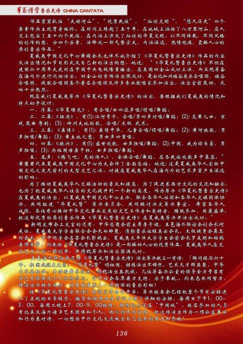 华夏礼赞音乐史诗专刊鈥斚耐夷、金色大厅演出启动