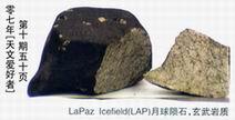 月球陨石 - ngpqs - 天元奇石轩