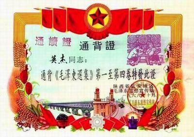 中国各个时期的学历证 - 书呆 - 书呆的博客