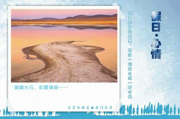 【天堂图韵】假日·心情 - 西门冷月 -                  .