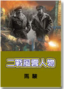 百家讲坛-二战风云人物全文在线阅读