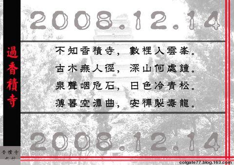 过香积寺 - colgate77 - 四维空间站