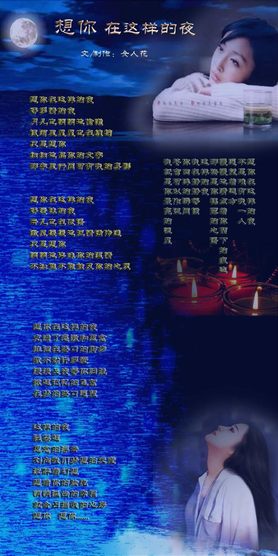 诗情画意:(619)想你在这样的夜 - 流星客 - 流星客随笔