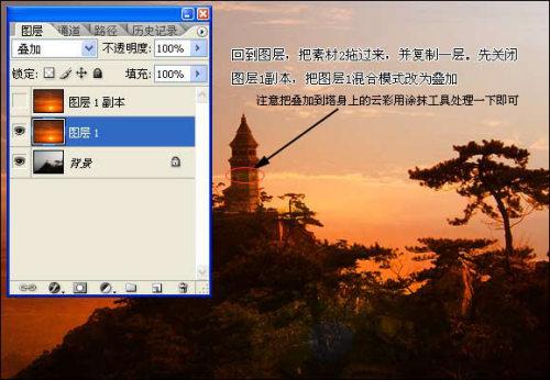 Photoshop合成教程:晚霞中的山峰 - 玫瑰夫人 -