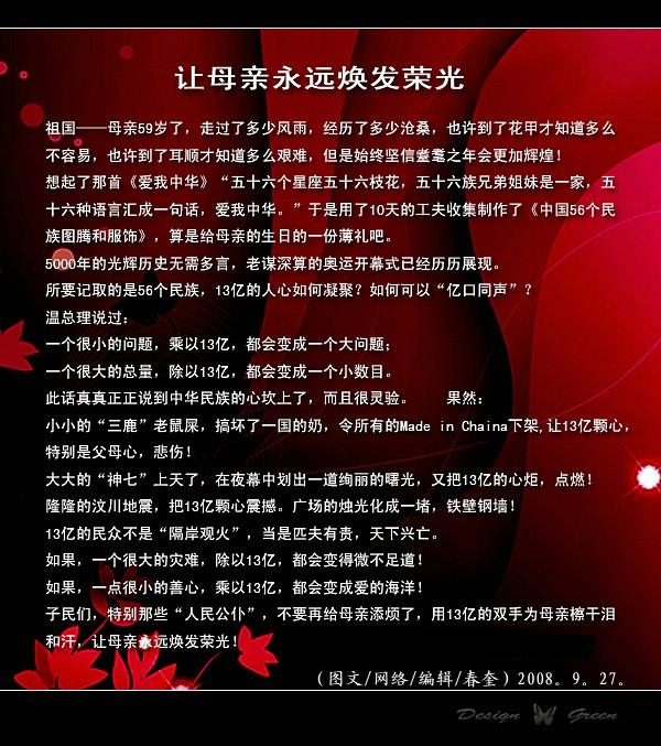 引用 中国 五十六 个民族图腾和服饰 雨后彩虹 雨后彩虹的