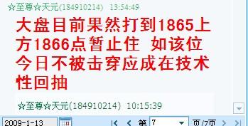 2009年元月13日大盘综述 - ☆至尊☆天元 - ☆至尊☆天元的博客 霸占牛股天天超短线群