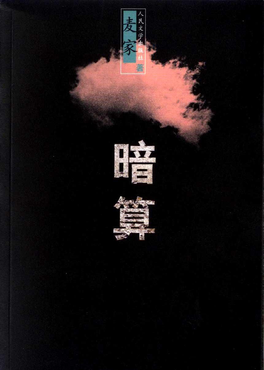 2006年《暗算》(人民文学出版社)再版 - 麦家 - 麦家博客