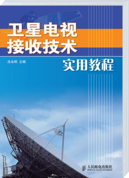 新书《卫星电视接收技术实用教程》八折签售活动