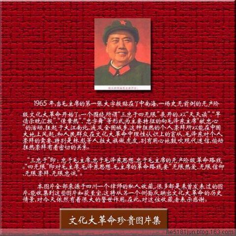 珍藏文革期間举国瘋狂獻忠組圖【組圖】 - 猖狂的温柔的日志 - 网易博客 - 杨子 - 杨子的博客