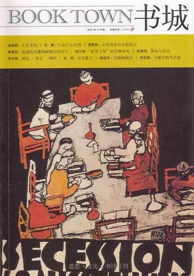 《书城》2007年10月号目录和封面 - 书城 - 《书城》