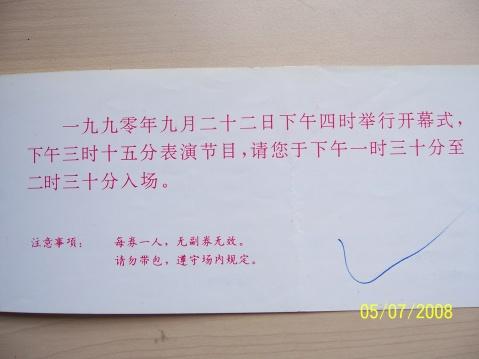 纪念的信物 - lake916 - lake916的博客