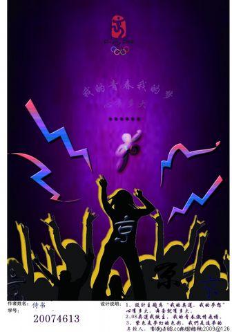 我的青春,我的梦,08奥运海报