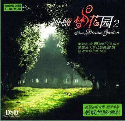 【恭贺新禧】美妙动人的空灵乐声3CD之二:班德梦花园2 DSD 320K/MP3 - 淡泊 - 淡泊