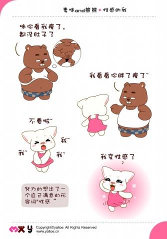 漫画笔记编号82性感的我 - Yalloe麦咪和熊熊 - 麦咪和熊熊.Yalloe
