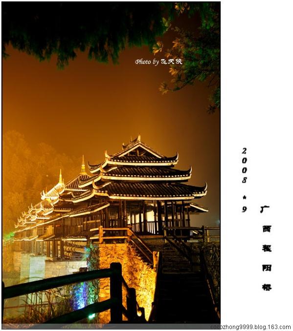 [原摄]廊桥遗梦--广西程阳桥 - 飞天侠 - 飞天侠的摄影视界