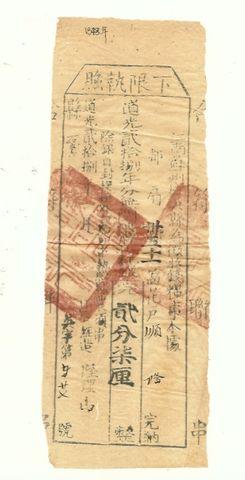 金氏家谱求湖北十堰房县周边地区金姓族谱,应该是清朝 时候从陕西或图片