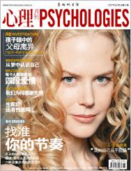 《心理月刊》2007年6月刊 - PSYCHOLOGIES中文网站 - 心理月刊中文网站