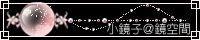 多款又漂亮的博客名片连结贴纸素材 - ★小鏡子★ - §镜 空 间§