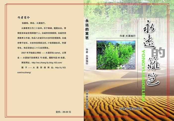 温暖2008【大漠散文】 - 大漠独行 - 大漠深处camel的博客