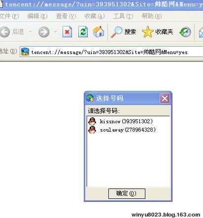 怎么样在QQ空间加入QQ在线样式图文