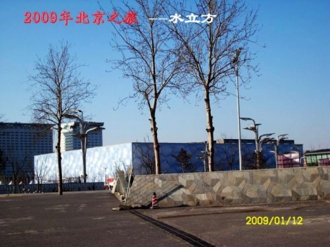 【人在旅途】2009年北京之旅--心情游记(一) - 空谷幽兰 - 空谷幽兰