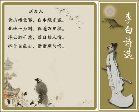 音画欣赏-李白诗选(三)素材/网络 编制/雪劲松 - 雪劲松 - 雪劲松的博客