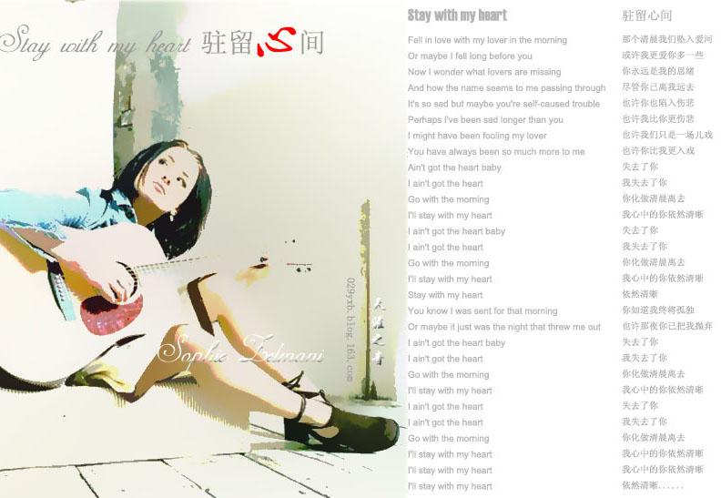 【单曲】有种声音让你很平静...Stay with my heart 驻留心间(Sophie Zelmani) - 天涯 -