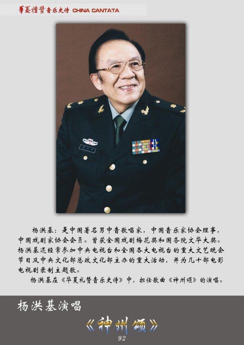 华夏礼赞音乐史诗专刊鈥斞胧勇疾プㄌ