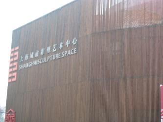 最后一天的上海周末ー上海艺术雕塑中心