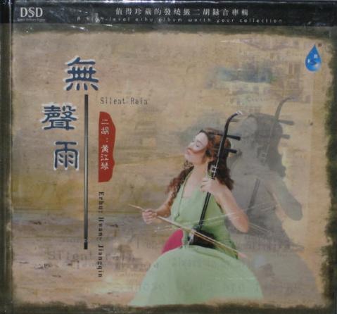 【专辑】黄江琴 -《二胡-无声雨》320Kbpsmp3 - 恩横之音 - 恩横之音