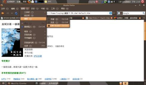 [如何解决]ubuntu看chm电子书的问题 - Emix - Emix