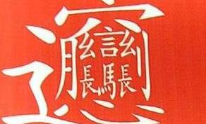 世界上最难的汉字及其趣解 - krazy_doll -