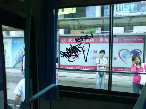 05.19 - 武汉的RAY - 027RAY - 武汉 涂鸦