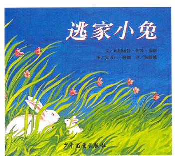 逃家小兔绘本阅读 - 小天鹅的日志 - 网易博客 - 宁宁 - 我是一只蓝色猫