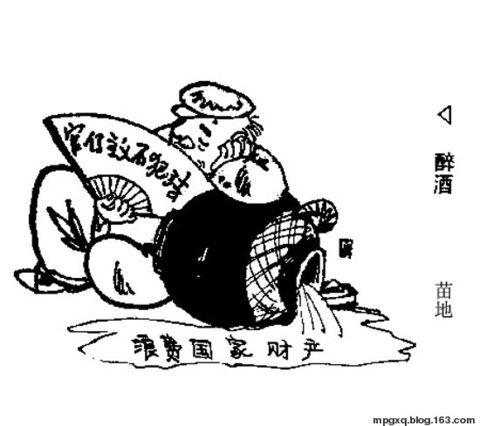 官僚主义不犯法 - 夕阳红 - mpgxq的博客