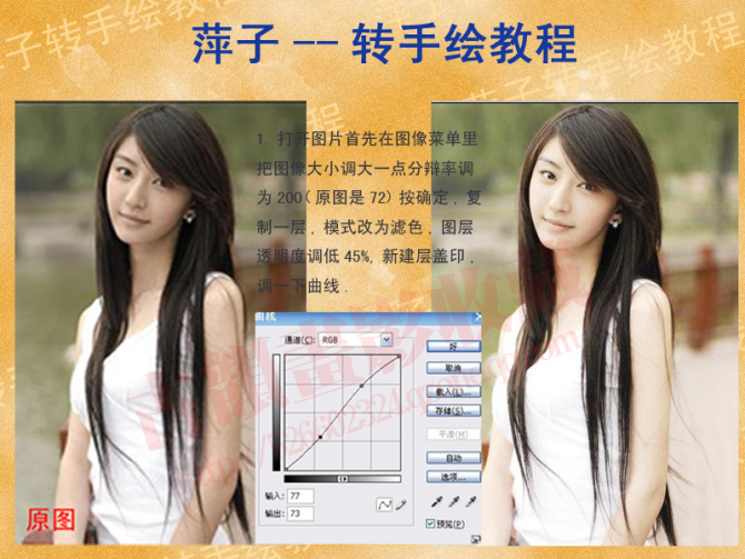 图片转手绘教程 - qzone日志