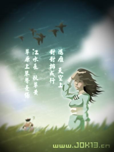 鸿雁 - JOK13 -