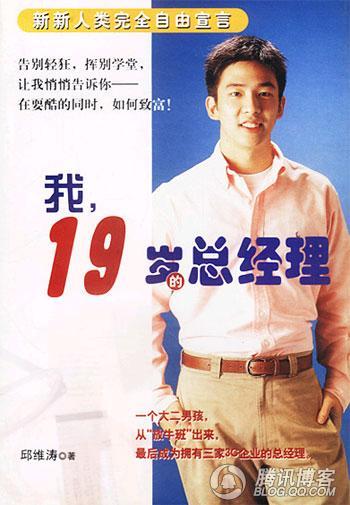 十九岁的学生总经理邱维涛 - 蔡敬聪 - 蔡敬聪的博客