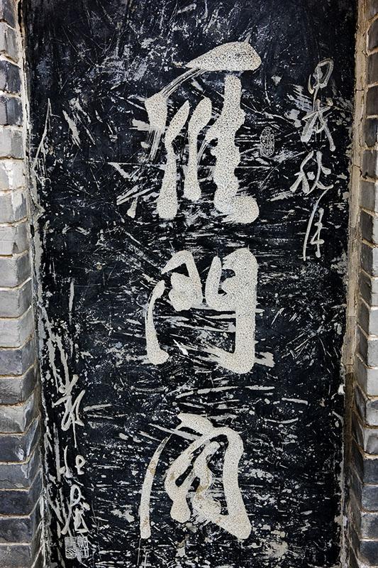 山西雁门关 - 海阔山遥 - .