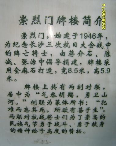 (原创)满江红-纪念抗日之长沙会战(图4) - 深山樵夫 - 深山樵夫的博客