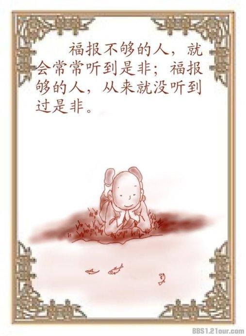 做人的道理(十)
