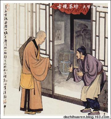 二十四禅图(1-6) - 大智化人 - 大智化人 禅修园地