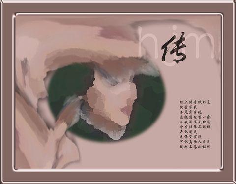 [原]  传     - 黄靖媚 - hjm .