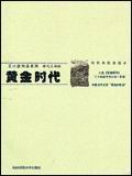 王小波作品系列 时代三部曲