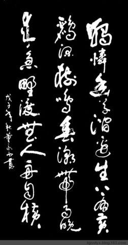 08书法71 - 董永西 - 宗山墨人的博客