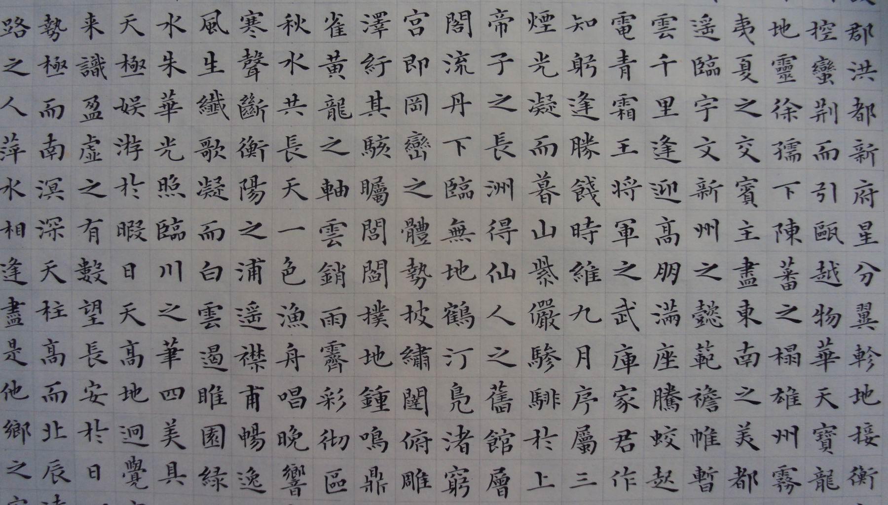 2009年12月21日 - 许方俊书法 - xufangjun666的博客