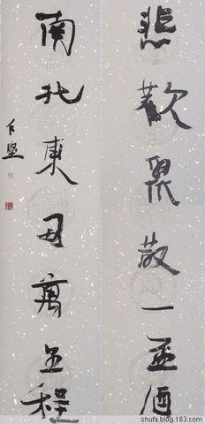 笔墨2009'耿仁坚书法展(Ⅵ)—书法作品02 - 也耕 - 耿仁坚艺术空间