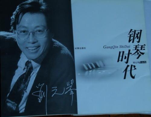 法国钢琴家哭,中国钢琴家就不会哭 - liuyj999 - 刘元举的博客
